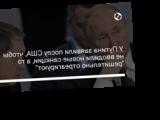 """У Путина заявили послу США, чтобы не вводили новые санкции, а то """"решительно отреагируют"""""""
