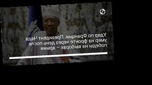 Удар по Франции. Президент Чада умер на фронте через день после победы на выборах – армия