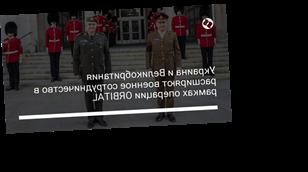 Украина и Великобритания расширяют военное сотрудничество в рамках операции ORBITAL