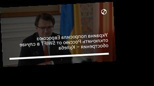 Украина попросила Евросоюз отключить Россию от SWIFT в случае обострения – Кулеба