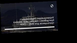 Украина ведет переговоры с Британией о покупке двух минных тральщиков для ВМС – СМИ