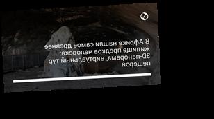 В Африке нашли самое древнее жилище предков человека: 3D-панорама, виртуальный тур пещерой