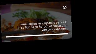 В Китае ресторанам разрешили штрафовать гостей на $1500 за недоеденную еду