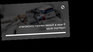 В мае в Киеве начнут отключать горячую воду