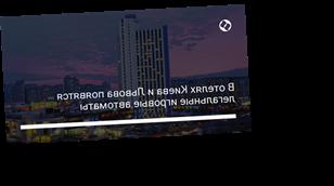 В отелях Киева и Львова появятся легальные игровые автоматы