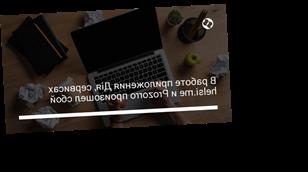 В работе приложения Дія, сервисах helsi.me и Prozorro произошел сбой