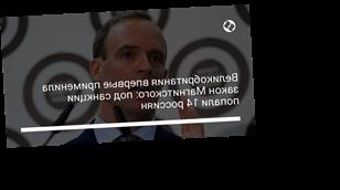 Великобритания впервые применила закон Магнитского: под санкции попали 14 россиян