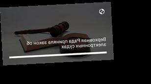 Верховная Рада приняла закон об электронных судах