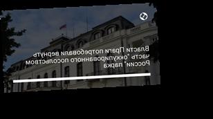 """Власти Праги потребовали вернуть часть """"оккупированного посольством России"""" парка"""