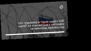 Все следы ведут в разведку: что известно о высланных из Чехии российских дипломатах