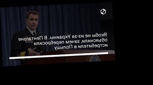 Якобы не из-за Украины. В Пентагоне объяснили, зачем перебросили истребители в Польшу
