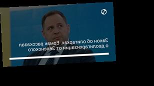 Закон об олигархах. Ермак рассказал о деолигархизации от Зеленского