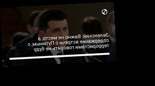 Зеленский: Важно не место, а содержание встречи с Путиным, с террористами говорить не буду