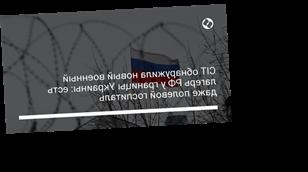 CIT обнаружила новый военный лагерь РФ у границы Украины: есть даже полевой госпиталь