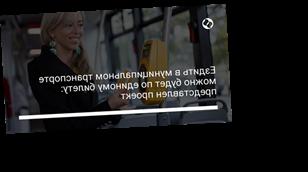 Ездить в муниципальном транспорте можно будет по единому билету: представлен проект