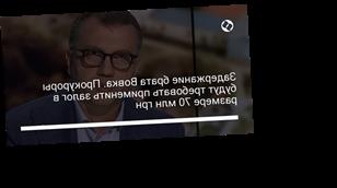 Задержание брата Вовка. Прокуроры будут требовать применить залог в размере 70 млн грн
