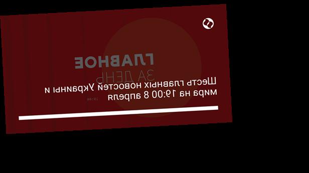 Шесть главных новостей Украины и мира на 19:00 8 апреля