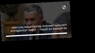 Насильственной депортации россиян из Крыма не будет – Офис президента