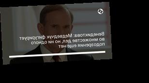 Венедиктова: Медведчук фигурирует во множестве дел, но ни одного подозрения еще нет