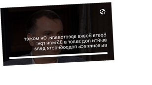 Брата Вовка арестовали. Он может выйти под залог в 35 млн грн: выяснились подробности дела
