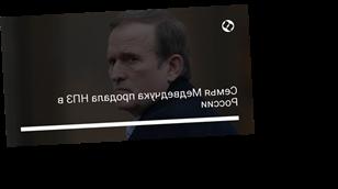 Семья Медведчука продала НПЗ в России