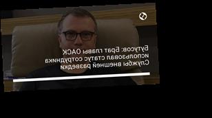 Бутусов: Брат главы ОАСК использовал статус сотрудника Службы внешней разведки