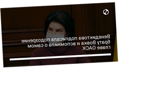 Венедиктова подписала подозрение брату Вовка и вспомнила о самом главе ОАСК