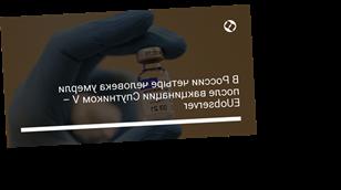 В России четыре человека умерли после вакцинации Спутником V – EUobserver