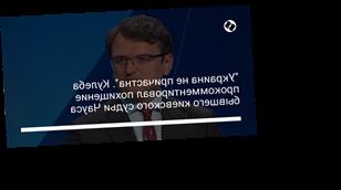 """""""Украина не причастна"""". Кулеба прокомментировал похищение бывшего киевского судьи Чауса"""