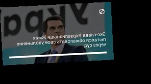 Экс-глава Укрзализныци Жмак пытался обжаловать свое увольнение через суд