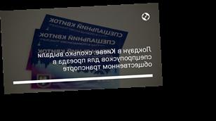Локдаун в Киеве: сколько выдали спецпропусков для проезда в общественном транспорте