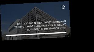 Вакцины, транспорт и энергетика. Украина и Всемирный банк готовят пять совместных проектов