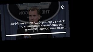 Войска у границ. США призвали РФ не провоцировать и напомнили о летальном оружии Украины