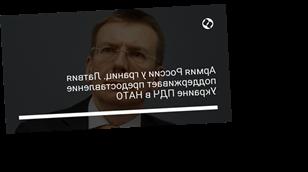 Армия России у границ. Латвия поддерживает предоставление Украине ПДЧ в НАТО