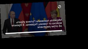 Меркель призвала Путина убрать войска от границ Украины. В Кремле об этом умолчали