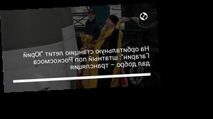 """На орбитальную станцию летит """"Юрий Гагарин"""": штатный поп Роскосмоса дал добро – трансляция"""