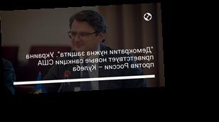 """""""Демократии нужна защита"""". Украина приветствует новые санкции США против России – Кулеба"""