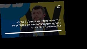 """""""Его личная инициатива"""". В Слуге народа отреагировали на встречу ее депутата с Лукашенко"""