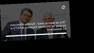 """""""Это не фантастика"""". Кулеба объяснил, почему вступление Украины в НАТО и ЕС возможно"""