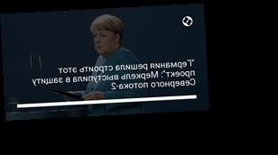"""""""Германия решила строить этот проект"""": Меркель выступила в защиту Северного потока-2"""
