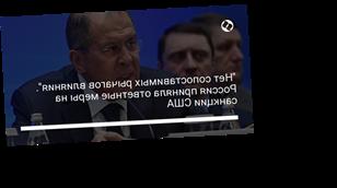 """""""Нет сопоставимых рычагов влияния"""". Россия приняла ответные меры на санкции США"""