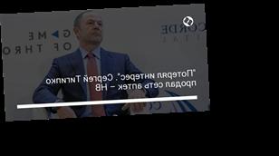 """""""Потерял интерес"""". Сергей Тигипко продал сеть аптек – НВ"""