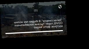 """""""Запах смерти"""". В Индии пик волны COVID, горят тысячи погребальных костров: фото, видео"""