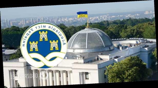 Ассоциация городов Украины выступила против двух новых законопроектов Рады. Заявление