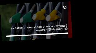 Беларусь в июне продолжит поставки бензина А-95 – enkorr