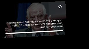 Боррель ответил на вопрос о высылке дипломатов России из стран ЕС: Нет на повестке дня