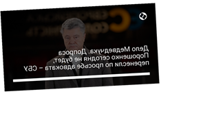 Дело Медведчука. Допроса Порошенко сегодня не будет, перенесли по просьбе адвоката – СБУ