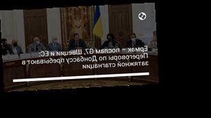 Ермак – послам G7, Швеции и ЕС: Переговоры по Донбассу пребывают в затяжной стагнации