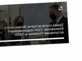 Ермак после встречи Зеленского с Блинкеном: США поддерживают вступление Украины в НАТО