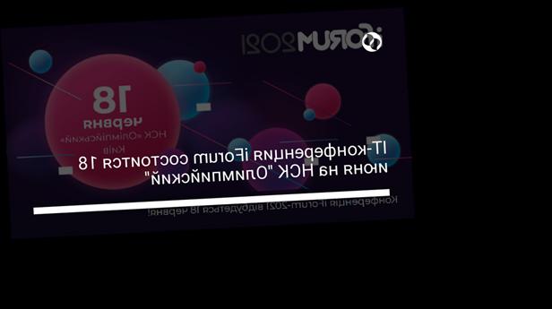 """IT-конференция iForum состоится 18 июня на НСК """"Олимпийский"""""""